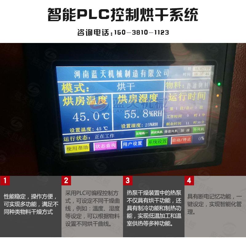 木炭万博manbetx手机下载智能PLC控制万博manbetx官网app下载系统