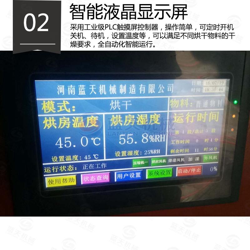 水烟炭万博manbetx手机下载智能液晶显示屏