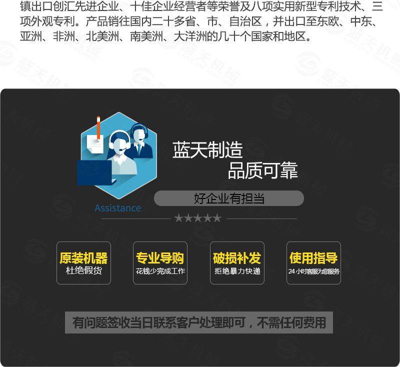 筷子万博manbetx手机下载蓝天制造