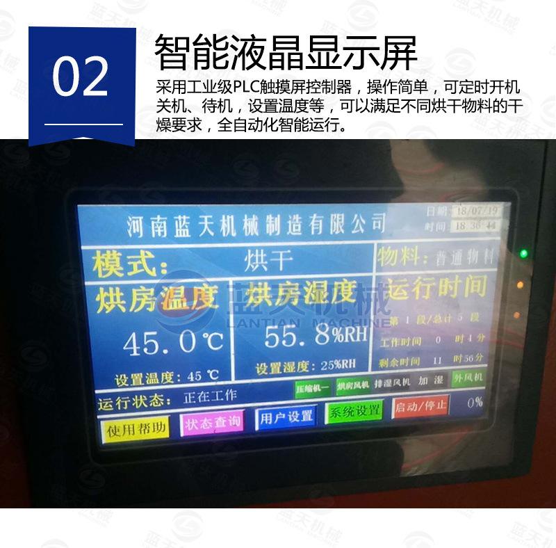 花卉万博manbetx手机下载智能液晶显示屏