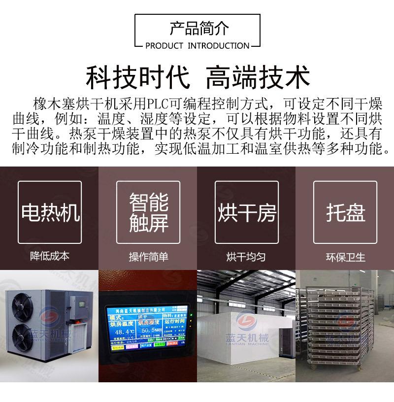橡木塞万博manbetx手机下载产品简介