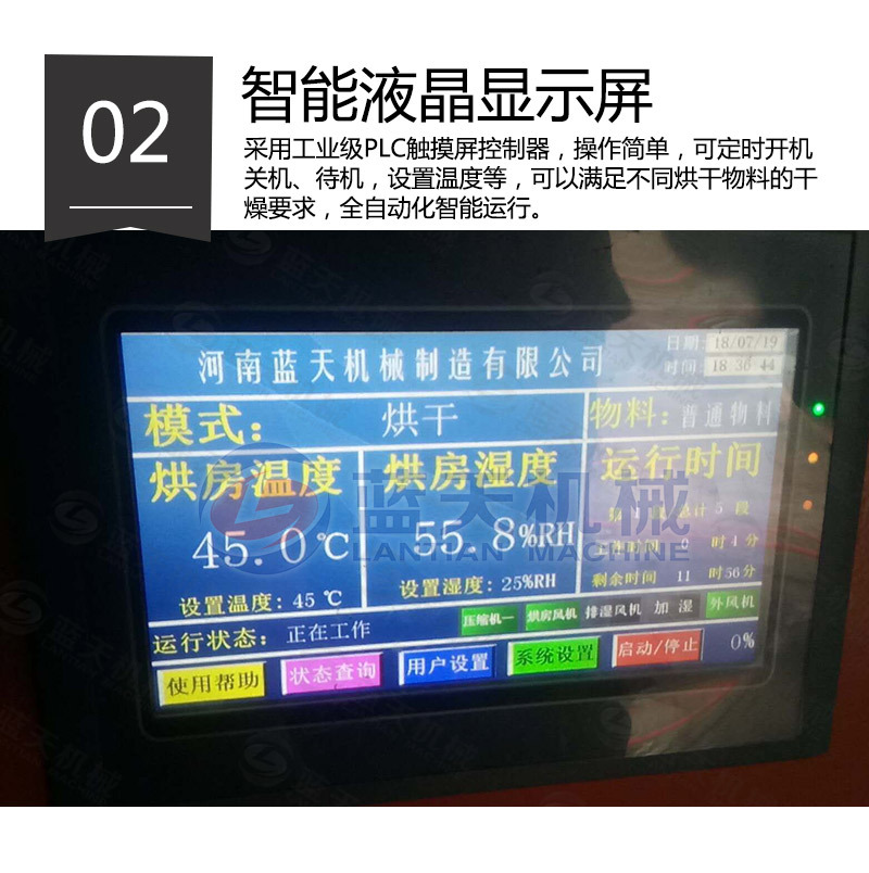 橡木塞万博manbetx手机下载智能液晶显示屏