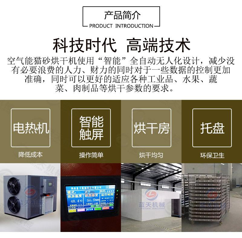 猫砂万博manbetx手机下载产品简介