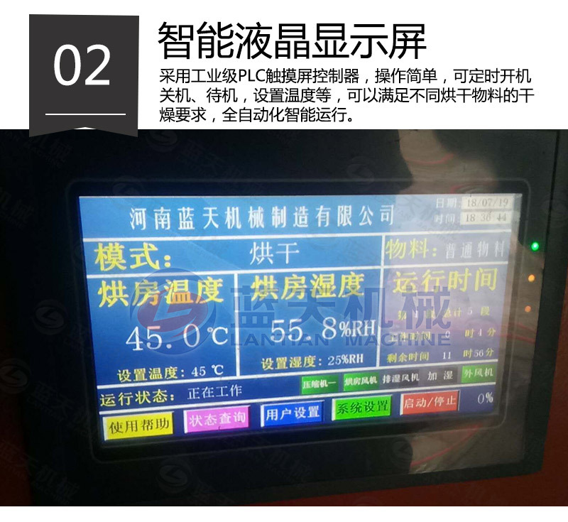 猫砂万博manbetx手机下载智能液晶显示屏
