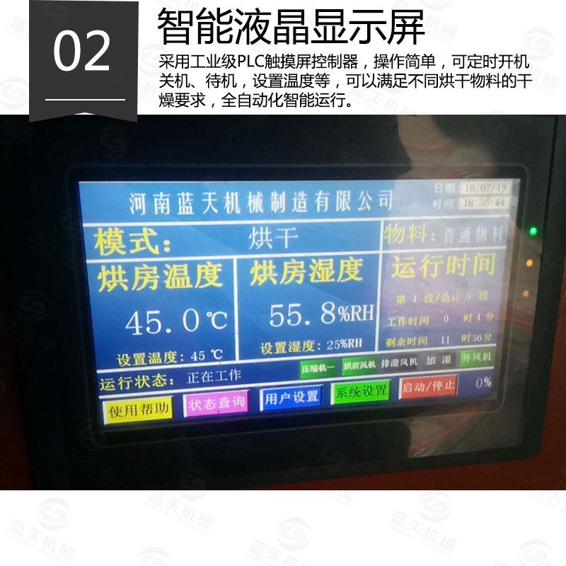 机制木炭万博manbetx手机下载智能液晶屏显示
