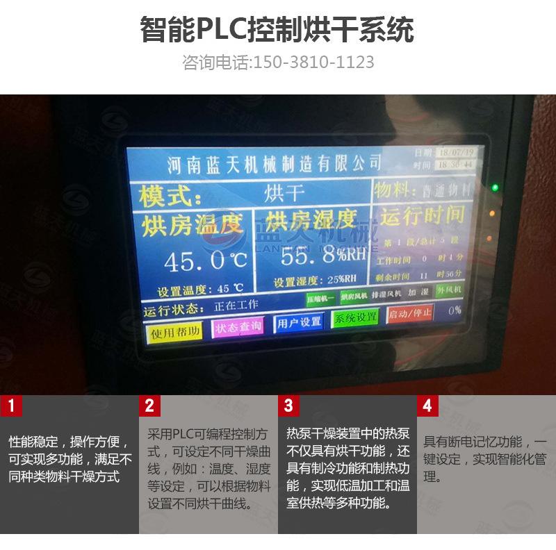 网带球炭万博manbetx手机下载智能控制系统